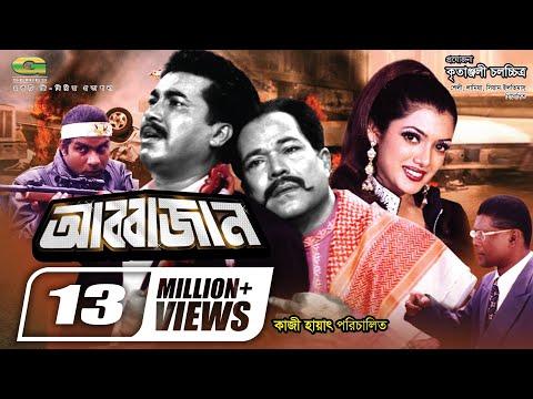 Abbajan | Full Movie | Manna | Shathi | Kazi Hayat