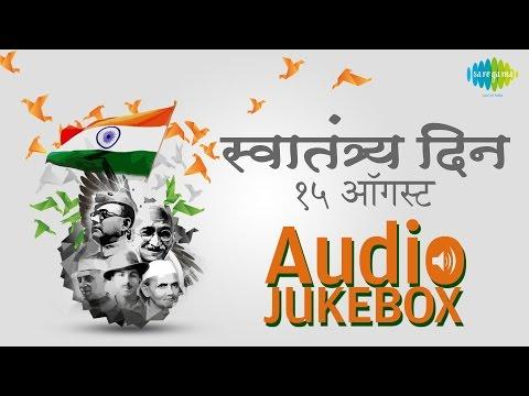 Independence Day Special | Marathi Patriotic Songs | Audio Jukebox