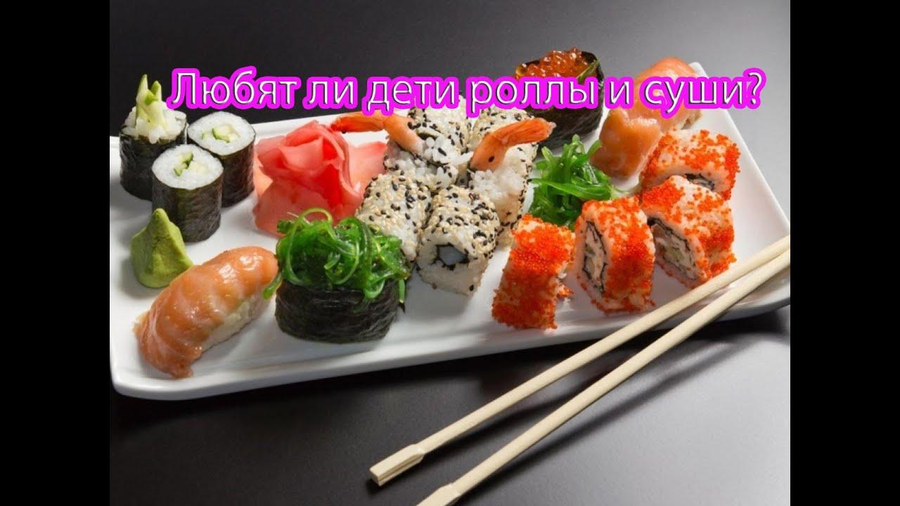 Суши для детей фото