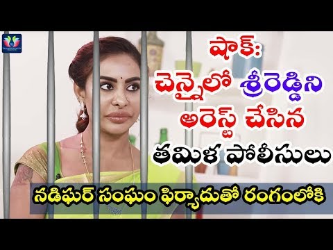 Shocking News : Sri Reddy Arrested In Chennai || Srireddy Tamil Leaks || Telugu Full Screen