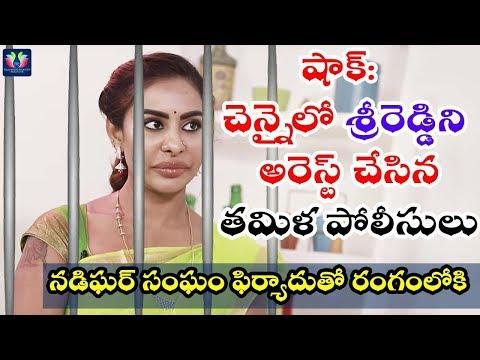 Shocking News : Sri Reddy Arrested In Chennai || Srireddy Tamil Leaks || Telugu Full Screen