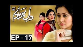 Dil-e-Barbad Episode 17 - ARY Digital Drama