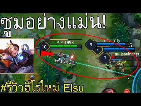 รีวิวฮีโร่ใหม่! Elsu บุรุษนักซุ่มระยะไกล กับเทคนิคซูมแม่นทั้งเกม   Rov: เอลสู