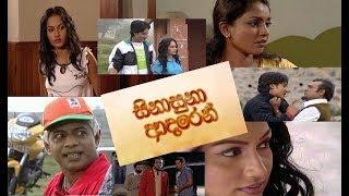 Sinasuna Adaren (සිනාසුනා ආදරෙන්) Sinhala Full Movie