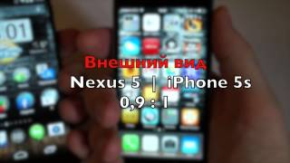Nexus 5 compared to iPhone 5s