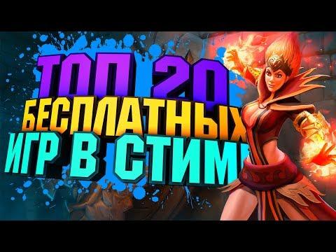 ТОП 20 БЕСПЛАТНЫХ ИГР В STEAM | Лучшие бесплатные игры в steam (free to play games)
