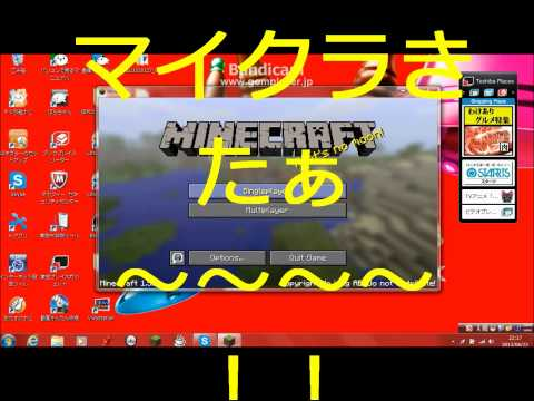マインクラフトをダウンロードする方法  Minecraft Download Link Tutorial