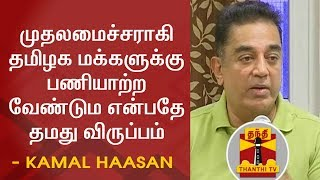 I want to be Chief Minister for TN People – KAMAL HAASAN | Thanthi Tv