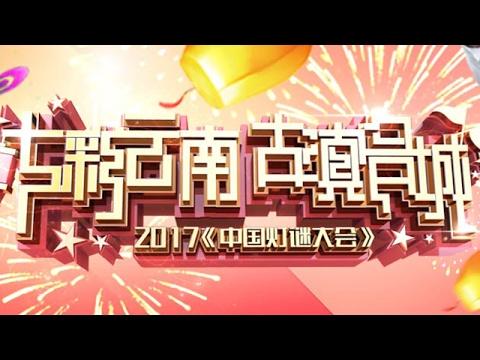 中國-2017雲南元宵-中國燈謎大會七彩雲南古鎮名城