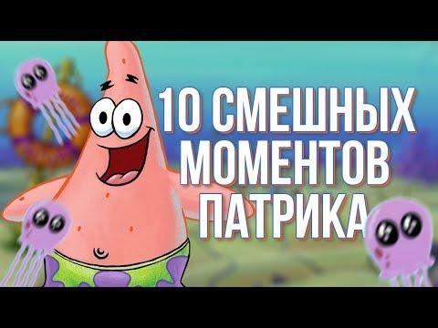 ТОП 10 СМЕШНЫХ МОМЕНТОВ ПАТРИКА