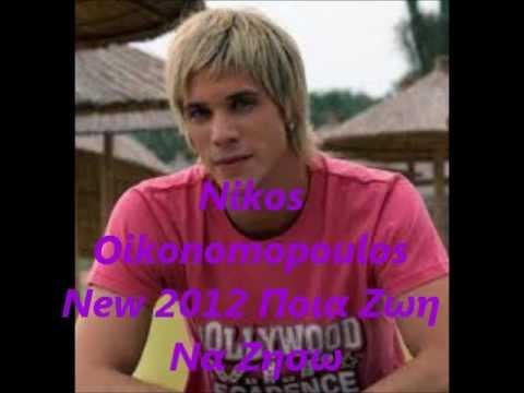Nikos Oikonomopoulos - Pare me mazi sou