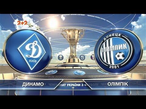 Динамо - Олімпік - 1:0. Відео матчу