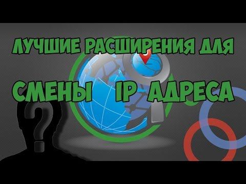 Лучшие расширения для смены ip адреса и повышения анонимности