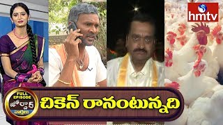 Chicken Price Will Hike Soon In Telangana | Jordar News Full Episode | hmtv