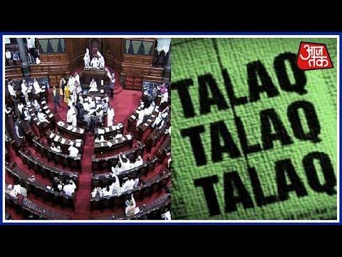 Triple Talaq Bill To Be Presented Before Rajya Sabha Today | Latest Updates
