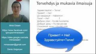 Venäjän kieli Oppitunti 4 - Tervehdys ja mukavia ilmaisuja