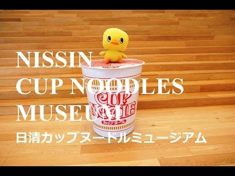 Yokohama Travel Guide - Nissin Cup Noodles Museum 日清カップヌードルミュージアム