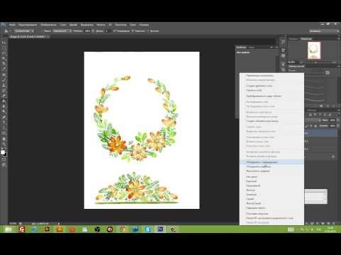 Как перевести акварельный рисунок в векторное изображение