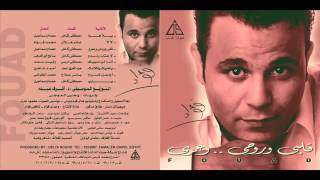 download lagu Mohamed Fouad - Ana Low 7abebak / محمد فؤاد gratis