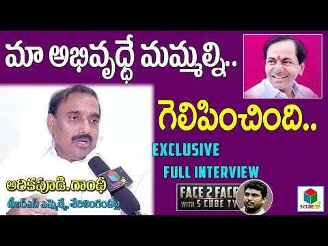 Arekapudi Gandhi Exclusive Full Interview | TRS Party | KCR | Telangana Elections | S Cube TV