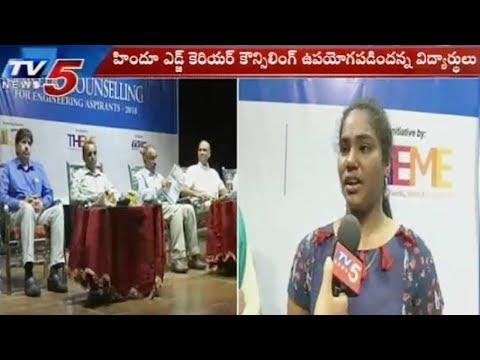 Good Response to The Hindu-EDGE Career Counselling Programme Conducted in Vijayawada | TV5 News