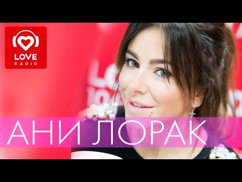 Ани Лорак в гостях у Красавцев Love Radio