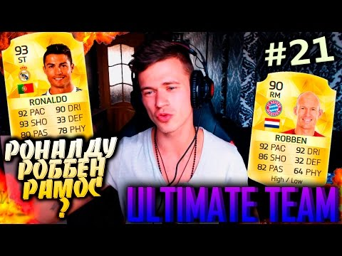 RONALDO, RAMOS, ROBBEN ? vol2 ✪ FIFA 16 ✪ ULTIMATE TEAM ✪ [#21]
