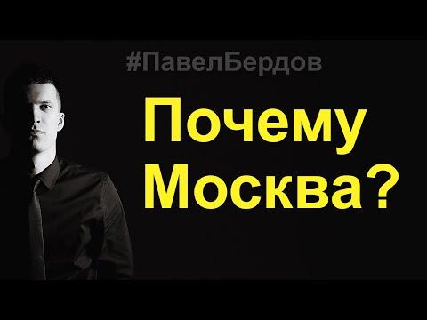 Почему Москва — лучший город для жизни?