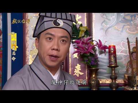 台劇-戲說台灣-八嫁皇后命-EP 05