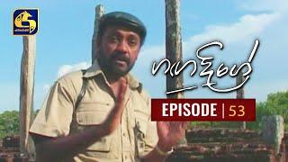 Ganga Dige with Jackson Anthony - Episode 53