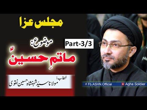 Majlis Aza: MoZoo Matam-e-Hussain (a.s) by Allama Shahenshah Hussain Naqvi (Part-3)