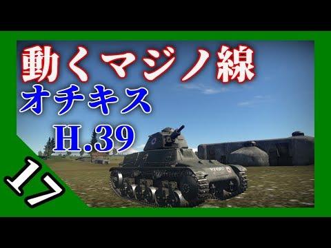 【War Tunderゆっくり実況】WT樞軸国☆ぬめぬめ実況 フランス編 thumbnail