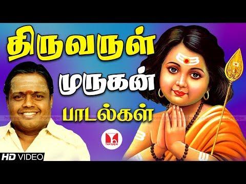 தமிழ் பக்தி பாடல்கள் | Thiruvarul Murugan Songs| Kunnakudi Vaidyanathan | Sirkazhi Govindarajan