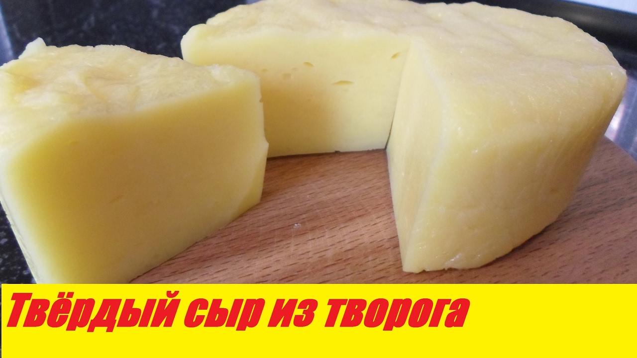 Как приготовит сыр из творога в домашних условиях 416