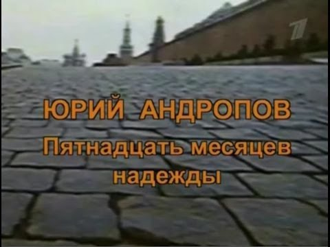 Юрий Андропов. Пятнадцать месяцев надежды (2009)