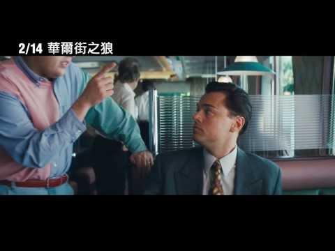 華爾街之狼 - 中文預告