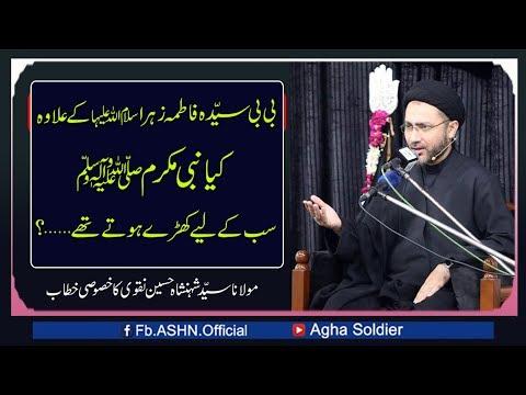 Kia Nabi Akram SAWW sub k liye Kharey Hote the by Allama Syed Shahenshah Hussain Naqvi