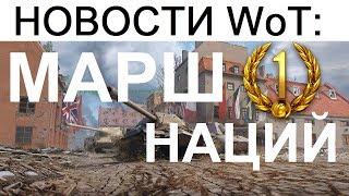 АКЦИИ WoT: МАРШ НАЦИЙ День Према ЛЕГКО!