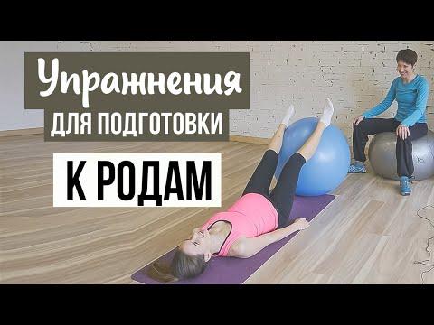 Подготовка к родам, УПРАЖНЕНИЯ с ТРЕНЕРОМ 💖 Марина Ведрова