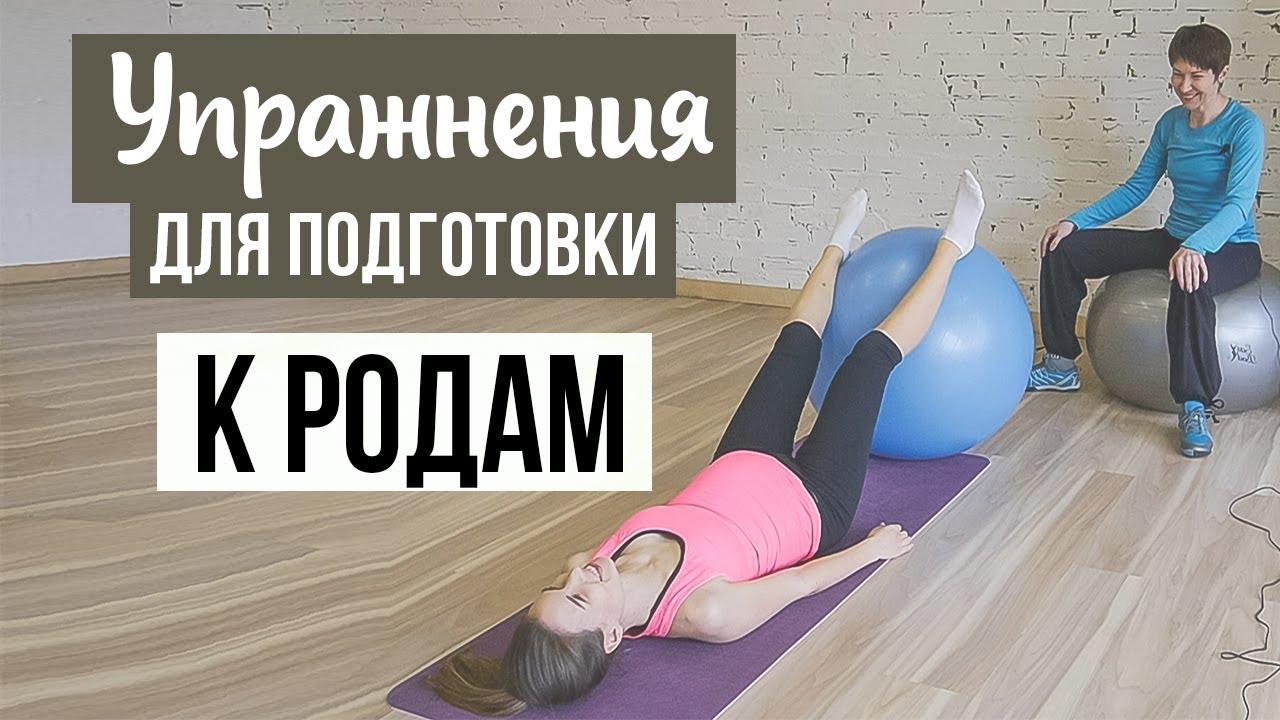 Упражнение для беременных чтобы легче родить 90