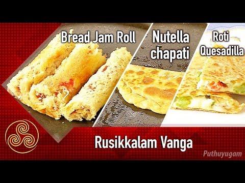 Bread Jam Roll & Nutella chapati & Roti Quesadilla Recipe | Rusikalam Vanga | 02/07/2018