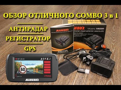 Супер видеорегистратор 3 в 1 - Marubox M600R