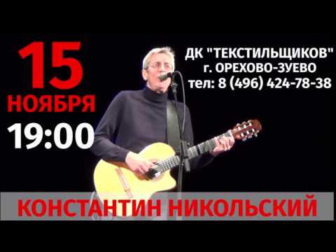 Никольский Константин - По этой лестнице