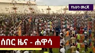 Ethiopia: OMN Breaking News June 12, 2018 | Hawasa | Fichee-Chambalaalla | Sidama People New Year