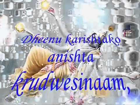 Achyutam Keshavam / Ashtakam in Sanskrit with Lyric & Word Meaning