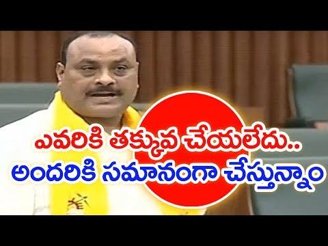 AP Minister Acham Naidu About Andhra Pradesh Funds @ AP Assembly Amaravati | MAHAA NEWS