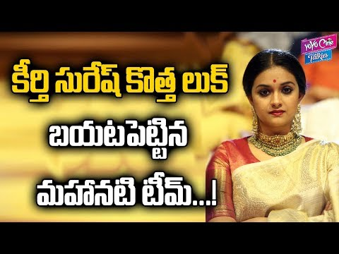 Mahanati Movie Team Revealed A New Look Of Keerthy Suresh | Samantha | Tollywood | YOYO Cine Talkies