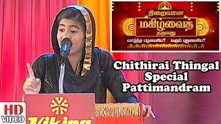 Chithirai Thingal Special Pattimandram | Sultana Parveen