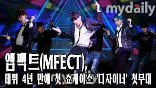 엠펙트 Mfect 데뷔 4년 만에 첫 쇼케이스 39 디자이너 Designer 39 첫무대 Md동영상