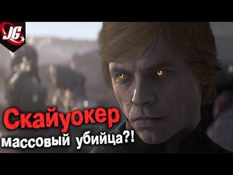 Почему Люк Скайуокер, массовый убийца? | Звездные Войны - Star Wars